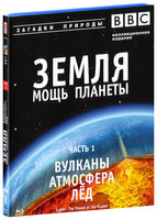 Blu-Ray BBC: Земля. Мощь планеты. Часть 1 (Blu-Ray) / Earth - The Power of the Planet