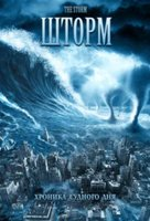 DVD Шторм / The Storm