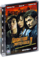 DVD Двойная рокировка 2 / Wu jian dao 2 / Infernal Affairs II