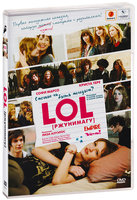 ЛОЛ (ржунимагу) (DVD) / LOL (Laughing Out Loud)