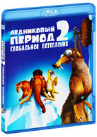���������� ������ 2. ���������� ���������� (Blu-Ray) / Ice Age 2: The Meltdown