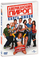 ������������ �����: ����� ����� (DVD) / American Pie Presents: The Book of Love