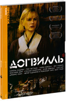�������� (DVD) / Dogville