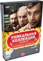 Человек в проходном дворе. 4-е серии (2 DVD)