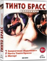 ����� �����: ��������� (3 DVD) / Snack Bar Budapest / Fermo posta Tinto Brass / Action