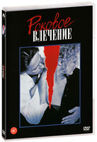 ������� �������� (DVD) / Fatal Attraction