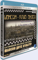 Шансон двух культур. Шансон по-русски в Париже. Часть 2 (Blu-Ray)