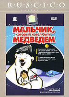DVD �������, ������� ����� ���� �������� / The Boy Who Wanted To Be A Bear