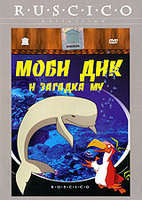 DVD ���� ��� � ������� �� / Moby Dick And The Secret Of Mu