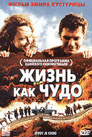 Жизнь как чудо (DVD) / Zivot je cudo / Life Is a Miracle