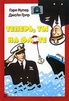 ������ �� �� ����� (DVD) / You're in the Navy Now