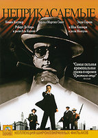 DVD ������������� / The untouchables