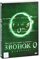 DVD Звонок 0 - Рождение / Ringu 0: Baasudei / Ring O: Birthday