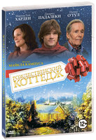 �������������� ������� (DVD) / Christmas Cottage