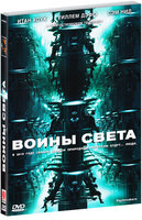 DVD Воины света / Daybreakers