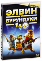 Элвин и бурундуки / Элвин и бурундуки 2 (2 DVD) / Alvin and the Chipmunks / Alvin and the Chipmunks: The Squeakquel