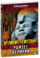 DVD Discovery: ������� ��������. ������ ������� / Great Egyptians II: Ramses The Great