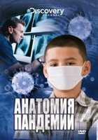 Discovery: Анатомия пандемии (DVD) / Anatomy Of A Pandemic