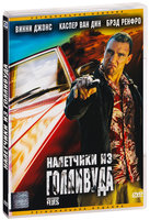 DVD Налетчики из Голливуда / Hollywood flies