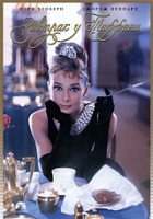 DVD Завтрак у Тиффани / Breakfast at Tiffany's