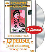Царицын. Поход Ворошилова. Оборона (2 DVD)