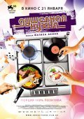 �������� ����� (DVD) / Soul Kitchen