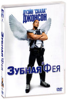 Зубная фея (DVD) / Tooth Fairy