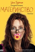 ����������� (DVD) / Motherhood