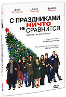 � ����������� ����� �� ��������� (DVD) / Nothing Like the Holidays