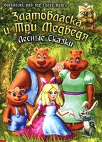 Златовласка и три медведя. Лесные сказки
