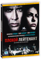 DVD Плохой лейтенант / The Bad Lieutenant: Port of Call - New Orleans