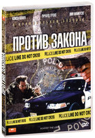 Против закона (DVD) / Against the Law