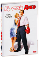 Крутой Джо (DVD) / Joe Somebody