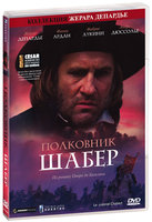 Полковник Шабер (DVD) / Le Colonel Chabert