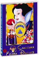 ���������� � ���� ������ (DVD) / Snow White and the Seven Dwarfs