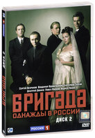 DVD Бригада. Диск 2