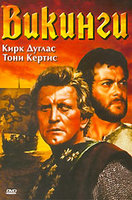 Викинги (DVD) / The Vikings
