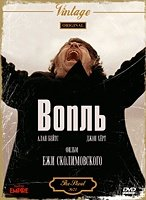 Вопль (DVD) / The Shout