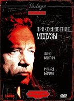 Прикосновение медузы (DVD) / The Medusa Touch