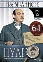 Пуаро: Избранное. Часть 2 (6 в 1) (DVD) / The Kidnapped Prime Minister / The Adventure of the Western Star / How Does Your Garden Grow? / The Million Dollar Bond Robbery / The Plymouth Express / Wasps' Nest