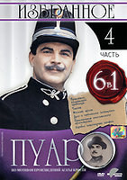 Пуаро: Избранное. Часть 4 (6 в 1) (DVD) / The Adventure Of The Egyptian Tomb / The Underdog / Yellow Iris / The Case Of The Missing Will / The Adventure Of An Italian Nobleman / The Chocolate Box