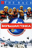 Большая гонка (DVD) / Le Raid/ The Race
