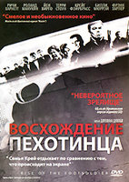 DVD Восхождение пехотинца / Rise of the Footsoldier