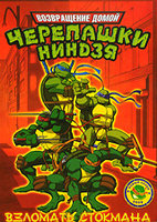 ��������� ������: �������� �������� (DVD) / Teenage Mutant Ninja Turtles
