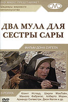 DVD Два мула для сестры Сары / Two Mules for Sister Sara