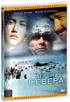 DVD Легенды Севера / Legends of the North