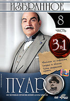 DVD Пуаро: Избранное. Часть 8 (3 в 1) / The ABC Murders / Death in the Clouds / Poirot. One, Two, Buckle My Shoe