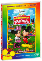 DVD Клуб Микки Мауса: Валентинка для Минни / Mickey Mouse Clubhouse: A Valentine Surprise For Minnie