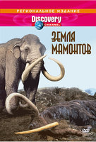 Discovery: ����� �������� (DVD) / Land of the Mammoth
