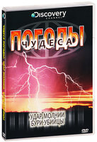 Discovery. ������ ������: ���� ������. ����-������ (DVD) / Weather Wonders Of: Thunderbolt, Killer Storms
